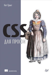 """Обложка книги """"CSS для профи"""""""